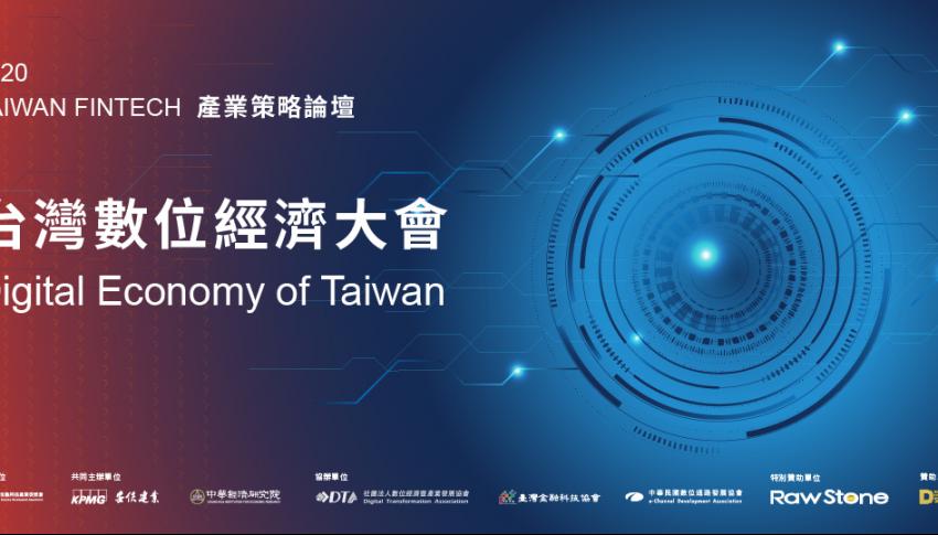 華苓受邀Taiwan Fintech論壇-台灣數位經濟大會
