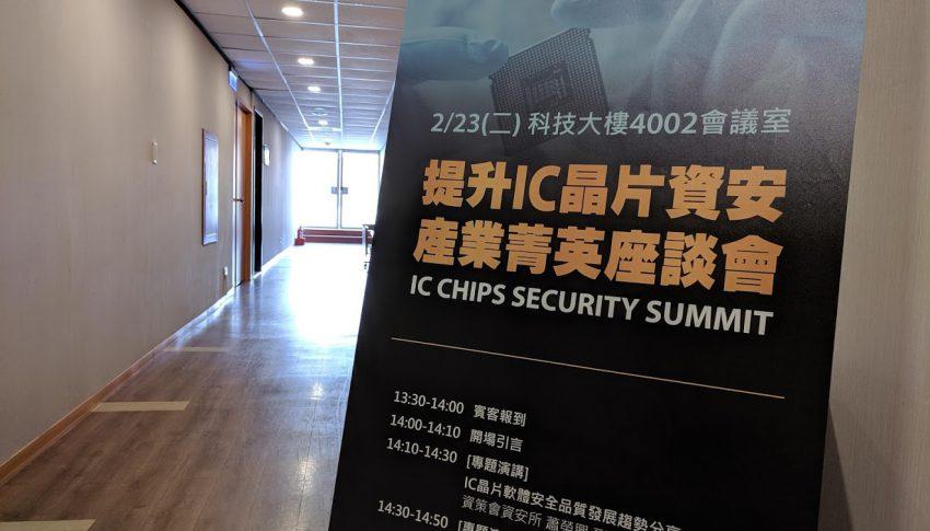 IC晶片資安菁座談會,華苓力推符合BSIMM管控的安全軟體開發