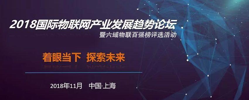 敬邀2018國際物聯網產業發展趨勢論壇暨六域物聯百強榜評選