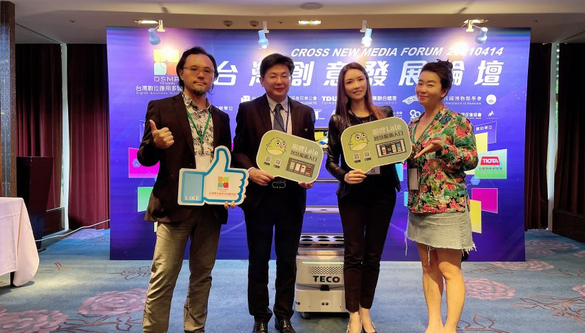 Lale加持「台灣創意媒體發展論壇」,傳統研討會化身虛實互動殿堂