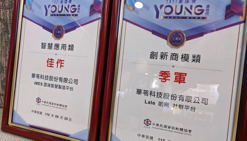 好漾的,Lale與iMES榮獲2021金漾獎肯定