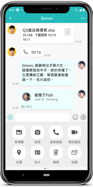 screen_lale_chat
